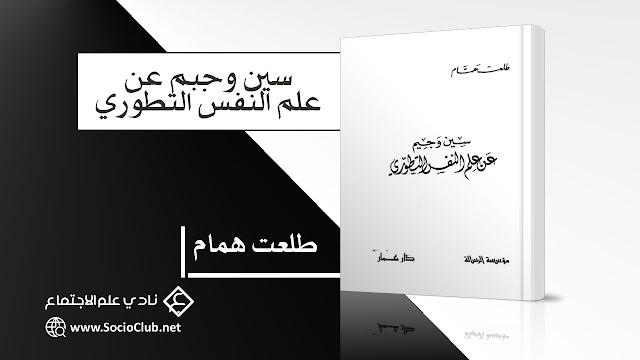 سين وجبم عن علم النفس التطوري PDF