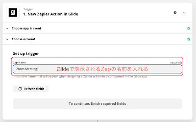 GlideとZapierを連携する−Glideに表示されるZapの名前を入れる