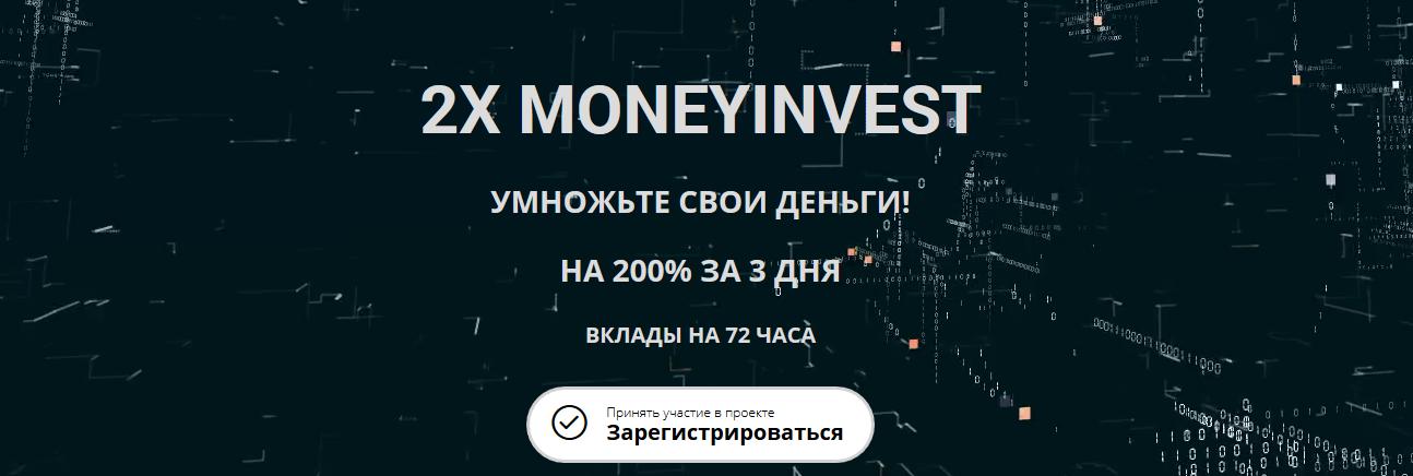 Мошеннический сайт 2xmoney-invest.ru – Отзывы, развод, платит или лохотрон?