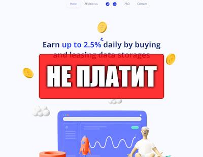 Скриншоты выплат с хайпа infile.app