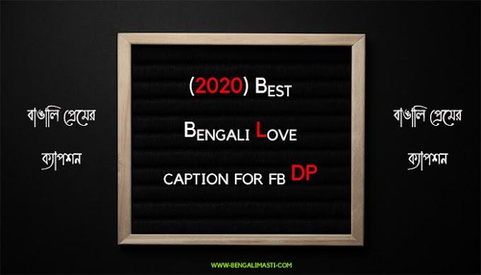 (2020) ❤️ Best Bengali Love caption for fb DP |  বাঙালি প্রেমের ক্যাপশন