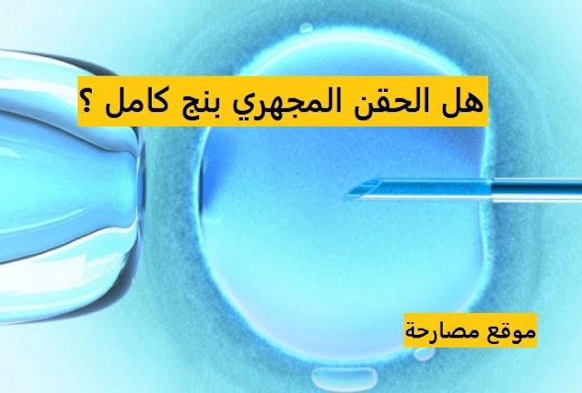 هل الحقن المجهري بنج كامل ؟