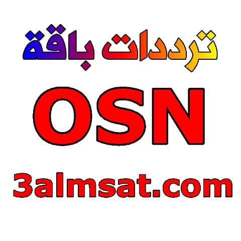 تردد قنوات osn (أوأس أن) 2021