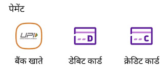 Phonepe में 2 Bank Account कैसे जोड़े, Phonepe में एक नंबर से 2 Bank Account कैसे जोड़े, phonepe 1 number se 2 bank account add