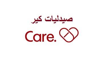 فروع ورقم صيدليات كير Care Pharmacies