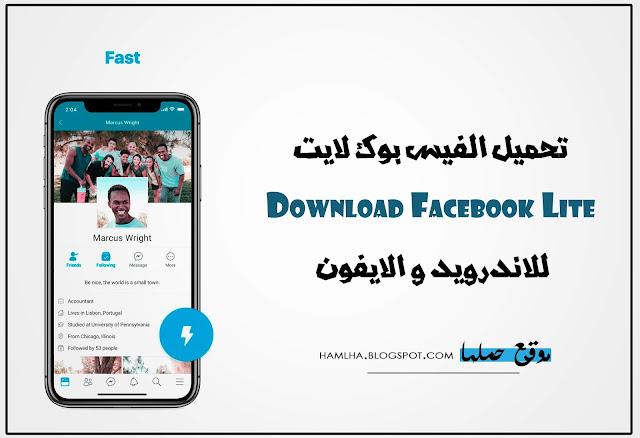 تحميل الفيس بوك لايت Download Facebook Lite للاندرويد و الايفون - موقع حملها