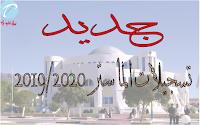 اعلان وزارة التعليم العالي عن امكانية الترشح للماستر من خلال ايداع الملفات الورقية