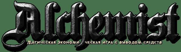 alchemist.bz отзывы