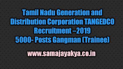 Tamil Nadu Generation and Distribution Corporation – TANGEDCO Recruitment – 5000 Posts Gangman (Trainee)