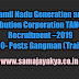 Tamil Nadu Generation and Distribution Corporation – TANGEDCO Recruitment – 5000 Posts Gangman (Trainee)