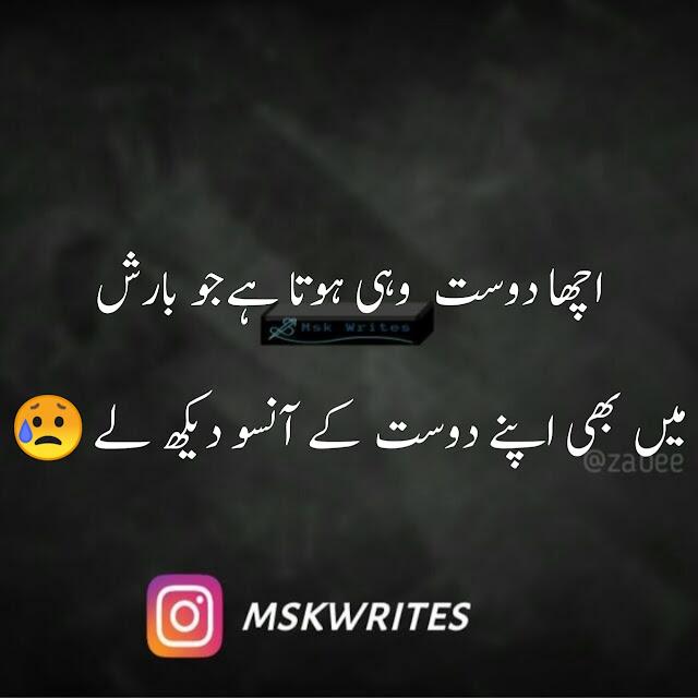 Cute Shayari On Dosti
