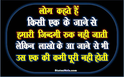 best-sad-life-status-in-hindi