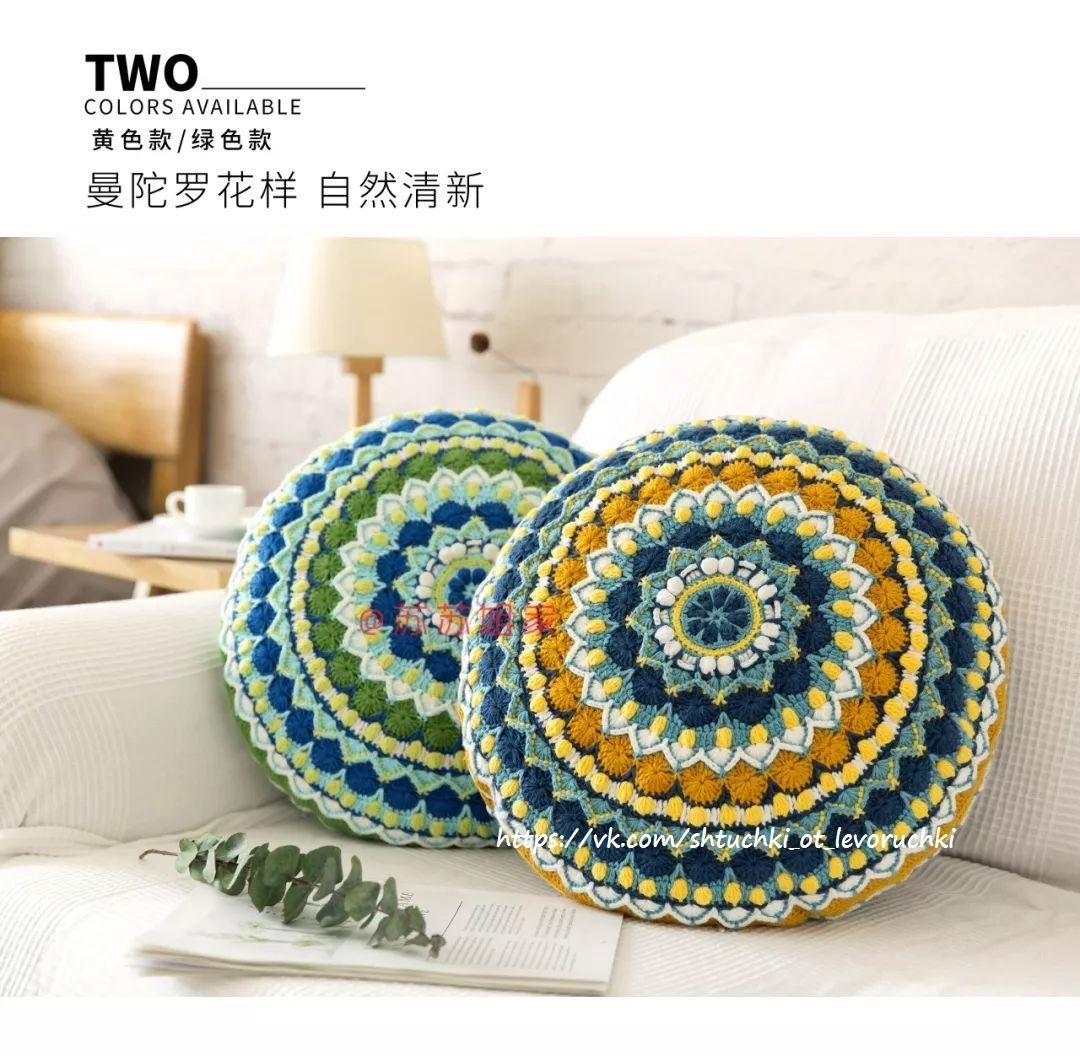 Cover mandala for pillow