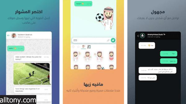 """تحميل تطبيق """"أقول"""" AGOOL by HalaYalla للمحادثات سعودي للأيفون والأندرويد"""