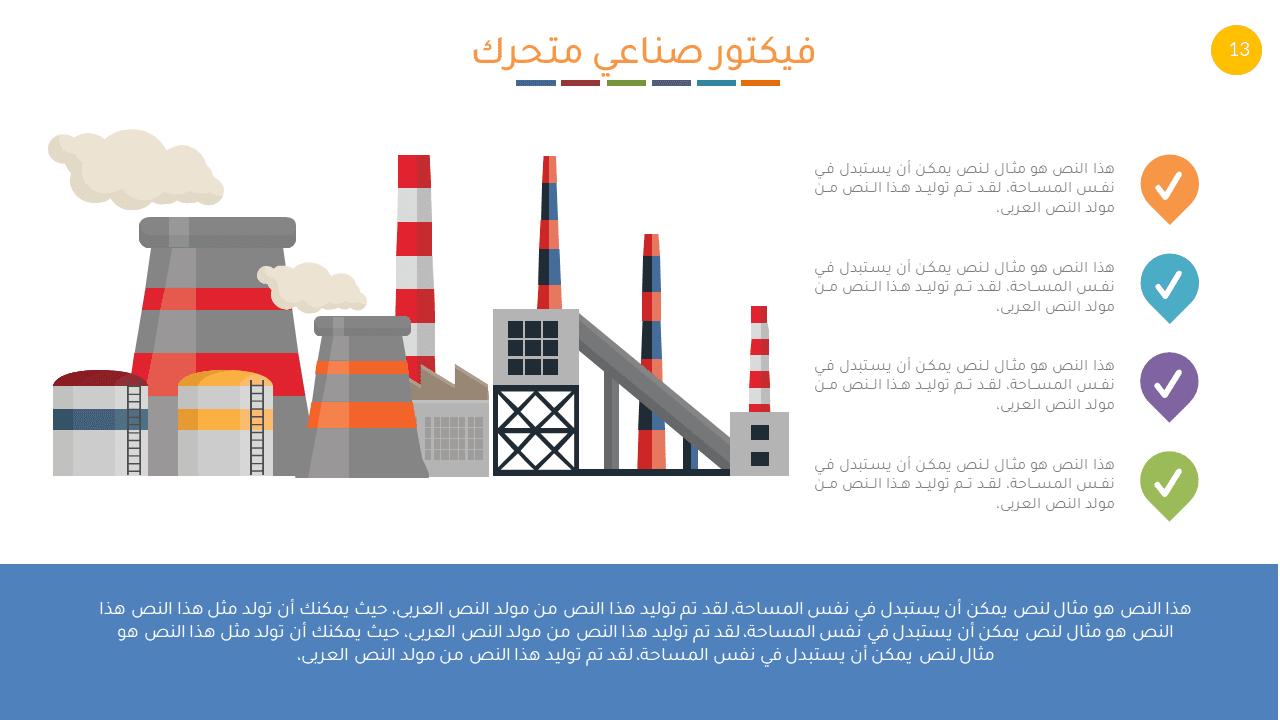 شرائح بوربوينت عربية للتصميم