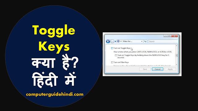 टॉगल की क्या है? हिंदी में [What is Toggle Key? in Hindi]