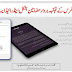Patras Ke Mazameen - Android App by Sarbakaf Group