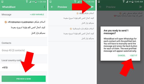 الان يتم تأكيد نص الرسالة قبل ارسالها من خلال التطبيق
