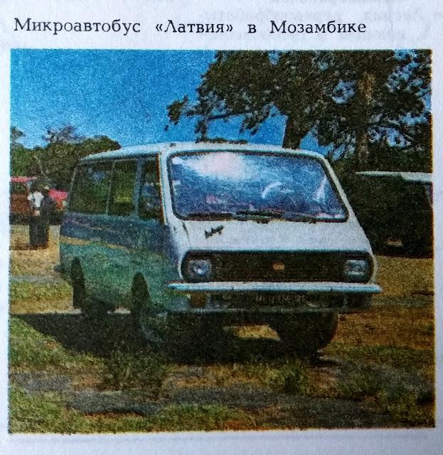 """Микроавтобус """"Латвия"""" в Мозамбике"""