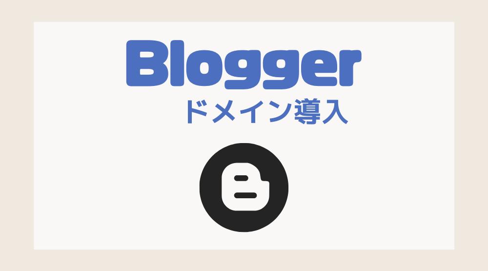 【Blogger】ついに独自ドメインを導入!エラーがでても焦らないぞ