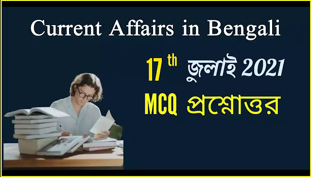 Daily Current Affairs In Bengali 17th July 2021