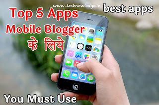 Top 5 Apps Mobile Blogger के लिये