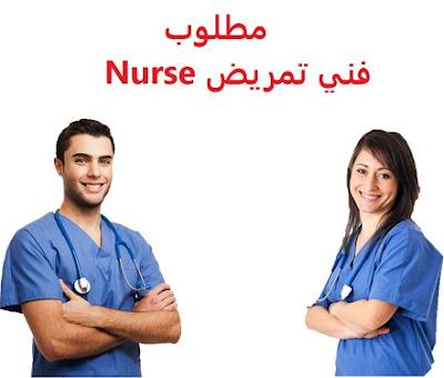 وظائف السعودية مطلوب فني تمريض Nurse