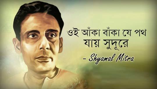 Aha Oi Anka Banka Je Poth - Shyamal Mitra
