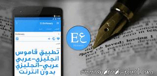 تطبيق قاموس ترجمة عربي انجليزي - انجليزي عربي اوفلاين بدون انترنت للاندرويد