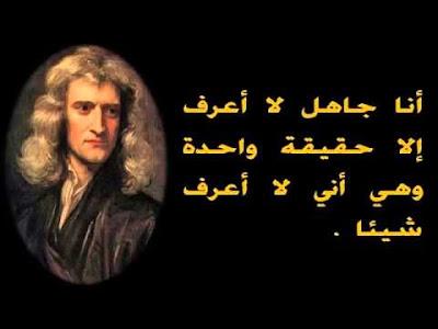 اقوال وحكم نيوتن
