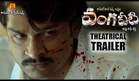 Vangaveeti Movie Theatrical Trailer