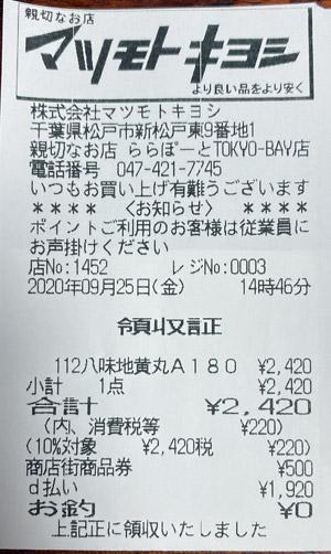マツモトキヨシ ららぽーとTOKYO-BAY店 2020/9/25 のレシート