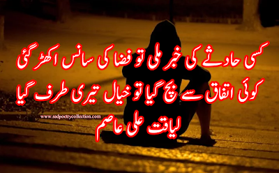Sad poetry,poetry about love,poetry for love,sad poetry in urdu,urdu sad poetry,best poetry,poetry foundation,poetry books,poetry out loud,sad poetry,blackout poetry,poetry difinition,meter in poetry,whatsapp poetry,whats app status poetey,status poetry,sad status poetry,whatsapp sad status poetry,sad status,satus for love,love status,slam poetey,islamic poetey,ppetry cat,romantic poetry,poetey quotes,best poetry,heart broken poetry,imagery poetry,poet contest,slam poetry about love,nest poetry books about love,sad,love,heart touching poetry,allama iqbal poetry,mirza ghalib poetry,basheer badar poetry,nasir kazmi poetry,nida fazli poetry,afkar alvi poetry,allama iqbak shyari,دل پر اشعار،غم پر اشعار،احساس پر اشعار،dil per ashar,ghum per ashar,ehsas per ashar, غزلیں،نظمیں،اداس غزلیں،اداس نظمیں،اداس شاعری،اداسی،بہترین نظمیں،بہترین غزلیں،تصویری شاعری،محبت،محبت پر شاعری