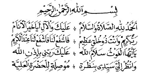 Khutbah Iftitah Wahidiyah