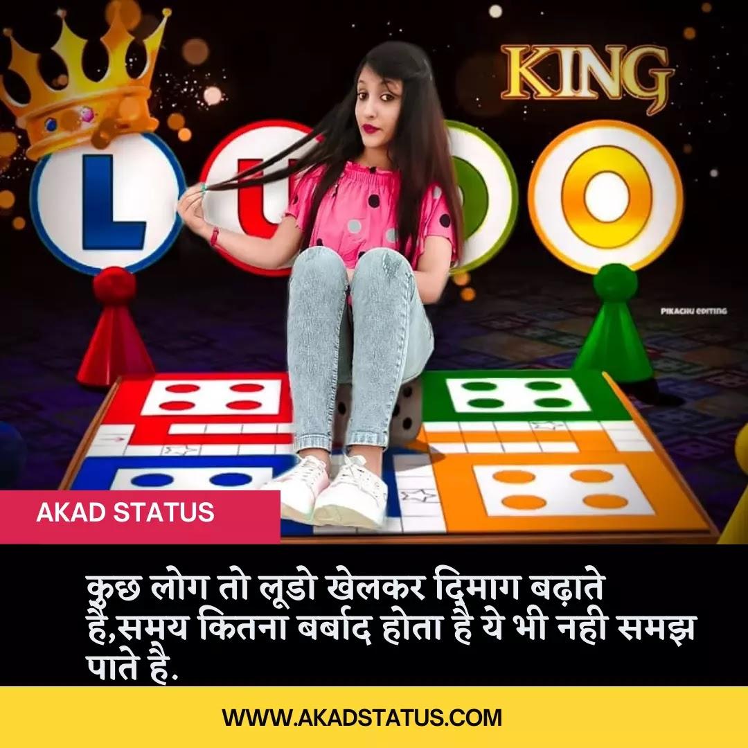Ludo shayari Images, ludo quotes in Hindi, ludo game shayari