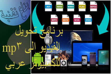 ،برنامج تحويل الفيديو الى mp3 للكمبيوتر عربي  ،برنامج تحويل الفيديو الى mp3 بالعربي  ،تحميل برنامج تحويل الفيديو الى mp3 بالعربي للكمبيوتر  ،برنامج تحويل صيغ الفيديو الى mp3  ،برنامج تحويل الفيديو الى mp3 للكمبيوتر  ،تحميل برنامج تحويل الفيديو الى mp3 للكمبيوتر  ،برنامج تحويل الصيغ الى mp3  ،تحميل برنامج تحويل الفيديو الى mp3  ،برنامج تحويل الفيديو الى صوت للكمبيوتر  ،برنامج تحويل الى mp3  ،تحويل الفيديو الى mp3 للكمبيوتر  ،،تحميل برنامج تحويل الفيديو الى صوت  ،اسهل برنامج لتحويل الفيديو الى mp3  ،برنامج تحويل الفيديو الي mp3  ،تحميل برنامج تحويل الفيديو الى صوت mp3  ،برنامج تحويل الفيديو mp3  ،برنامج تحويل الفيديو الى mb3  ،تحويل الاغاني الى mp3  ،برنامج تحويل الفيديو الى mp3  ،تحميل برنامج تحويل الفيديو الى mp3 للموبايل  ،تحويل الفيديو الى صوت mp3  ،تحويل الفيديوهات الى mp3  ،تحميل برنامج تحويل الصور الى فيديو بالموسيقى بالعربي مجانا للكمبيوتر  ،برنامج تحويل الفيديو الى صوت  ،كونفرت تو ام بى ثرى  ،تحويل الاغاني الى mp3  ،محول الفيديو الى mp3  ،برنامج تحويل الاغاني الى mp3  ،تحميل برنامج تحويل الفيديو  ،لينك تحويل الفيديو الى mp3  ،محول ام بي ثري  ،برنامج تحويل صيغ الملفات  ،برنامج تحويل الفيديو لصوت  ،تحميل برنامج تحويل الصور الى فيديو بالاغانى للكمبيوتر مجانا  ،تحويل الفيديو الى mp3  ،برنامج تحويل الفيديو الى اغنية  ،برنامج تحويل الفيديو الى mpg كامل  ،تحميل برنامج تحويل الصور الى فيديو بالاغانى للكمبيوتر  ،تحويل فيديو الى mp3  ،تحويل الفيديو الى صوت  ،تحويل الفيديو الي صوت  ،تحويل فيديو ل mp3  ،تحويل الفيديو ل mp3  ،تحويل الفيديو الي mp3  ،تحويل من فيديو الى mp3