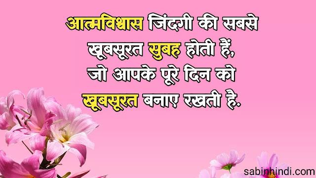 Shubh-vichar-in-hindi, subh-vichar-in-hindi