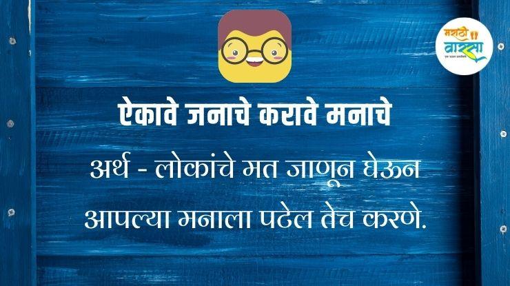 Marathi mhani