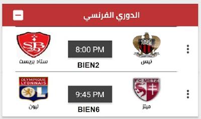 جدول مباريات يوم الجمعة الموافق 21-2-2020