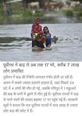 सोशल मीडिया के उनसार पता चला है की पूर्वोत्तर राज्य में बाढ़ का कहर !