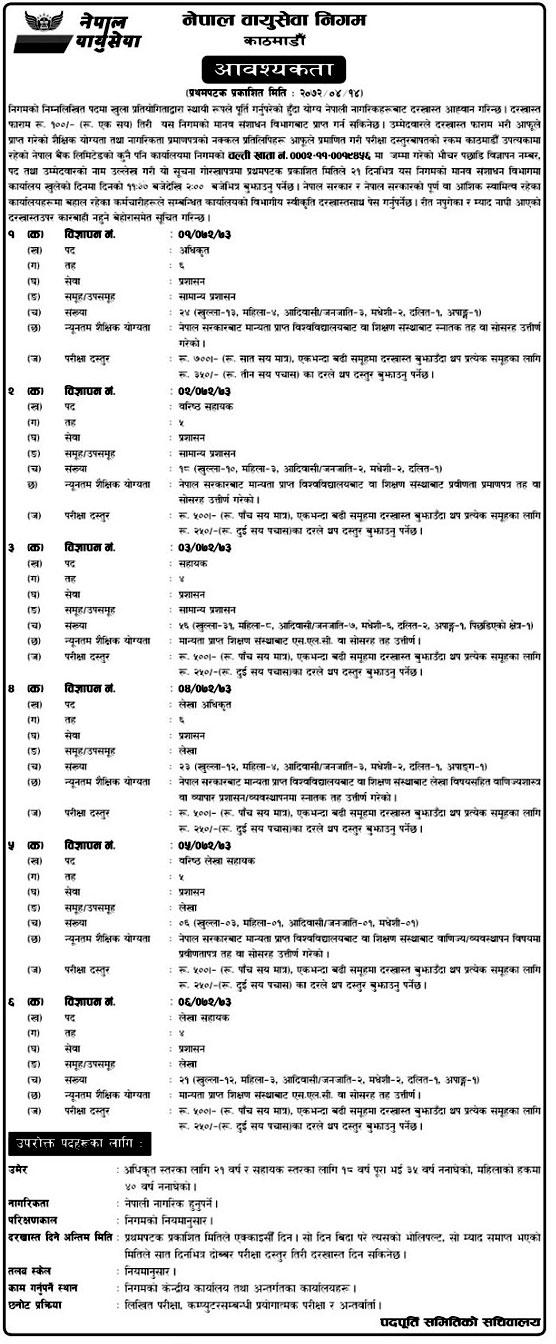 EducateNepal.com: Vacancy notice for Assistant, Senior