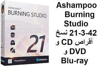 Ashampoo Burning Studio 21-3-42 نسخ أقراص CD و DVD و Blu-ray
