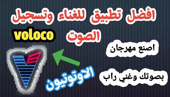شرح تطبيق voloco حيث نعرض افضل اعدادات لتطبيق voloco وايضا شرح استخدام تطبيق voloco واخير تحميل تطبيق voloco