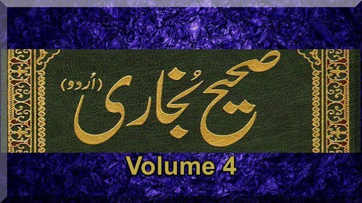 Sahih Al-Bukhari Urdu Hadith Volume 4