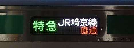相鉄線 JR埼京線直通 特急 新宿行き E233系