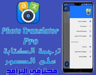 [تحديث] تطبيق Photo Translator PRO v7.9.3 ترجمة الكتابة على الصور والكشف التلقائي عن اللغة النسخة الكاملة