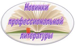 В помощь библиотекарю. Профессиональная литература 2020-2021 гг.