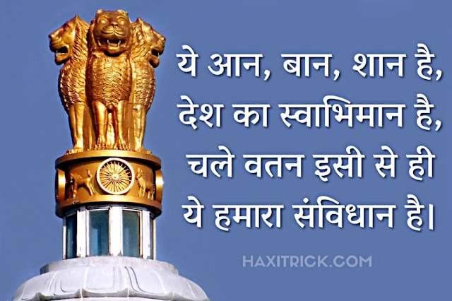 Constitution Day 2020 Quotes in Hindi