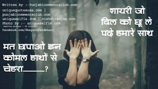 love shayari in hindi for girlfriend | love shayari in hindi for boyfriend