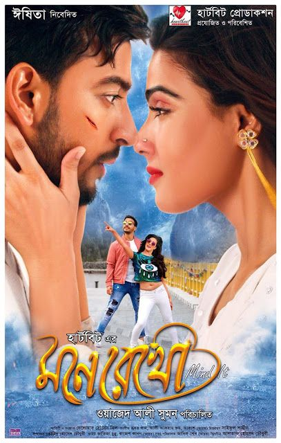 Mone Rekho  (2019) Bangla Full Movie Download HD-Rip   720P 700MB Download